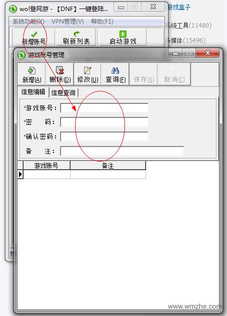 DNF一键账号登陆器软件截图