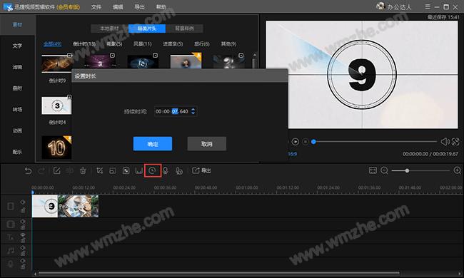 如何给视频片头添加倒计时效果?视频剪辑技巧分享