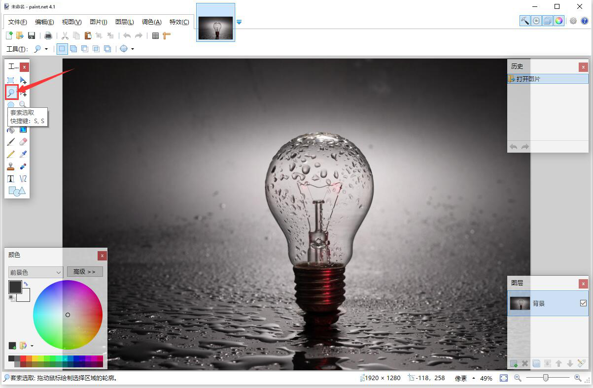 paintnet抠图方法分享,比你想象中简单