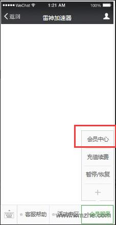雷神加速器软件截图