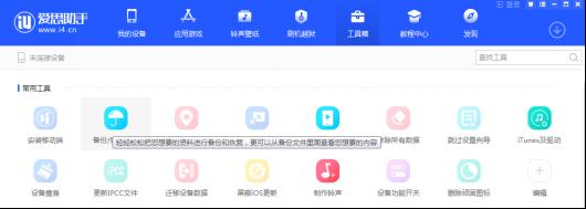 爱思助手如何实现iOS 13.6系统刷机?iOS 13.6测试版刷机方法