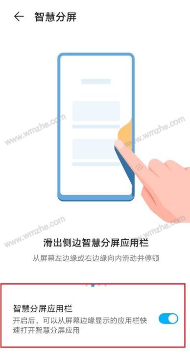 华为手机如何设置分屏模式?华为手机分屏功能使用方法