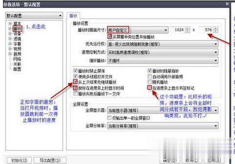 PotPlayer如何调整常用设置(2)