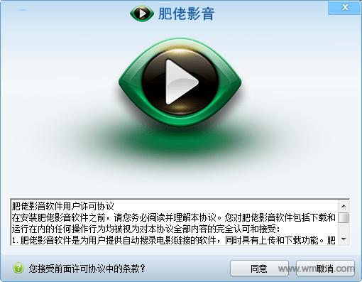 肥佬影音播放器电脑版软件截图