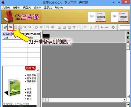 汉王ocr如何将图片转文字?日常办公必备软件