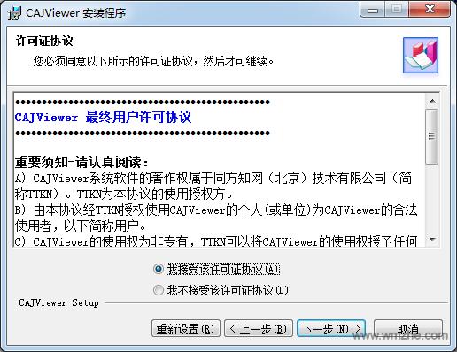 CAJViewer软件截图