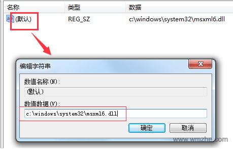 MSXML(Microsoft Core XML Services)6.0软件截图
