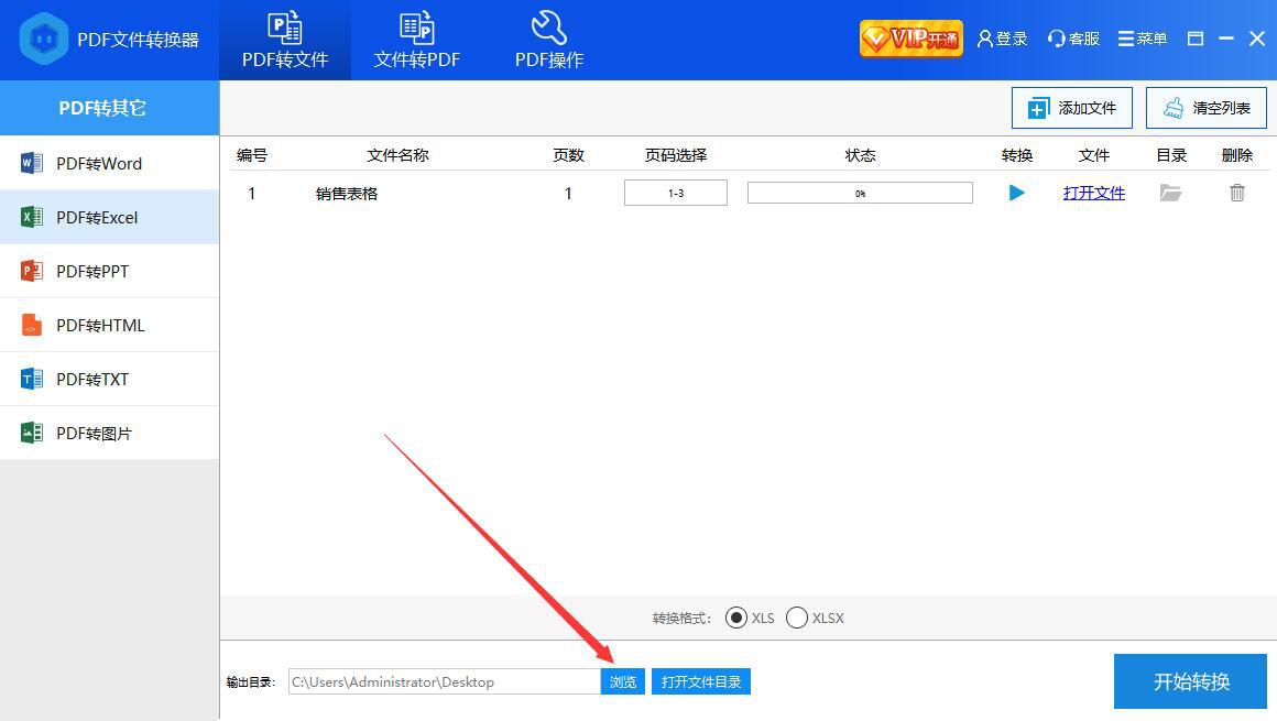 彩虹猪PDF转换器如何将PDF文件转换成Excel?PDF转Excel方法-第5张图片-导航站