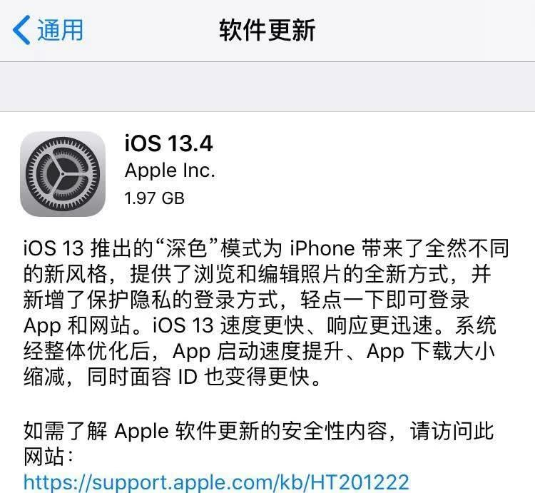 iPhone升级iOS13.4后耗电过快,可以这样解决