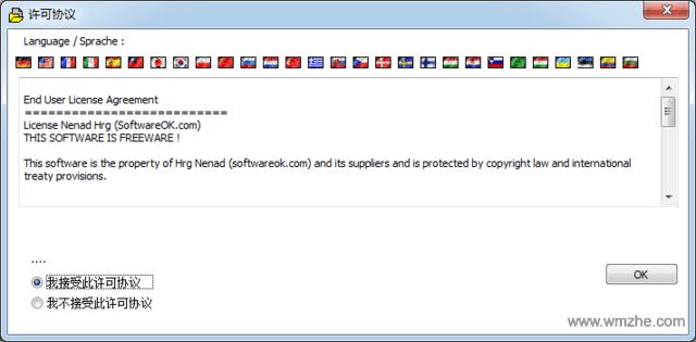 DirPrintOK软件截图