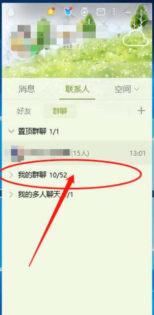 如何快速退出多个QQ群聊?建议在电脑中进行操作