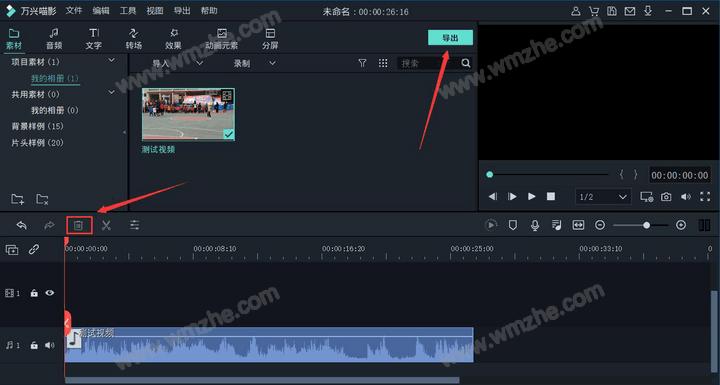万兴喵影使用技巧:快速提取并剪辑视频中的音频