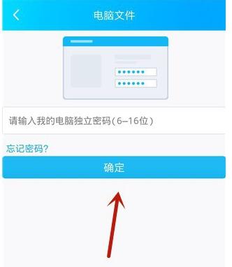 办公妙招分享,教你使用手机QQ远程查看电脑文件-第7张图片
