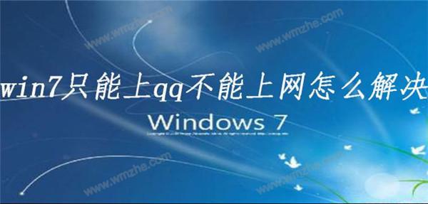 win7系统能上QQ但是打不开浏览器怎么办?win7系统能上QQ但是打不开浏览器解决方法