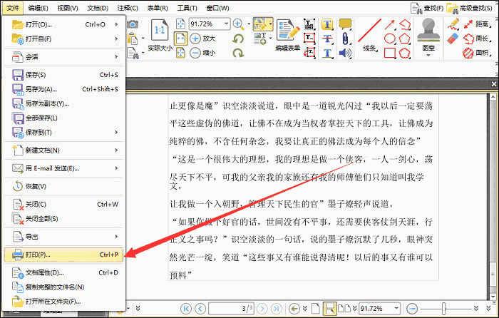 PDF文件无法打印?虚拟打印机用不了?请查收正确解决方法