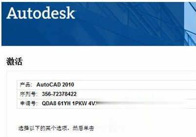 cad2010序列号和激活密钥汇总(1)