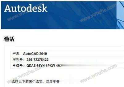 cad2010怎么安装?cad2010序列号和激活密钥汇总
