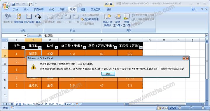 如何设置保护Excel工作表?避免被随意修改