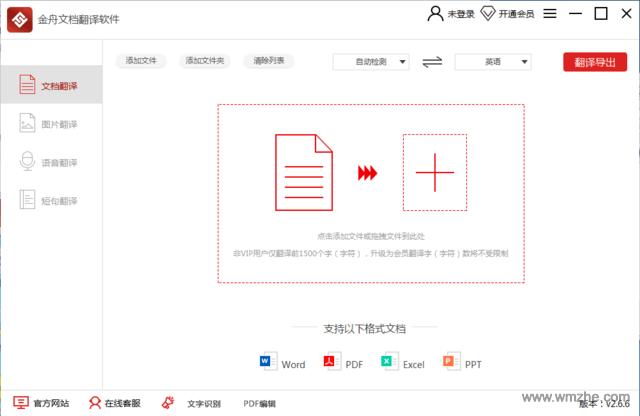 金舟文档翻译软件软件截图