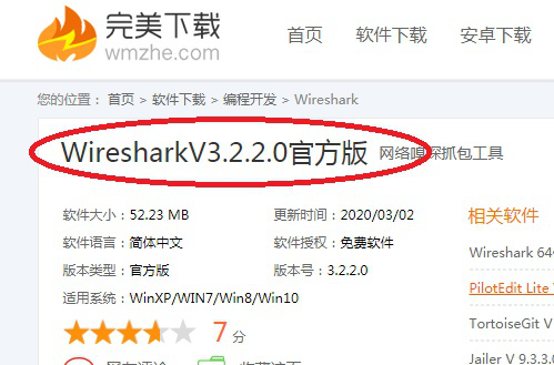 如何使用Wireshark进行网络抓包?Wireshark抓包方法演示