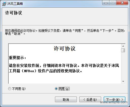 沐风工具箱软件截图