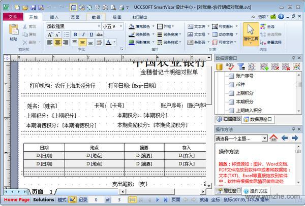 LabelPath 条码标签打印软件软件截图
