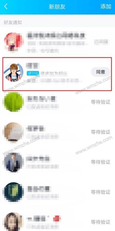手机QQ如何屏蔽好友申请通知?拒绝被加好友
