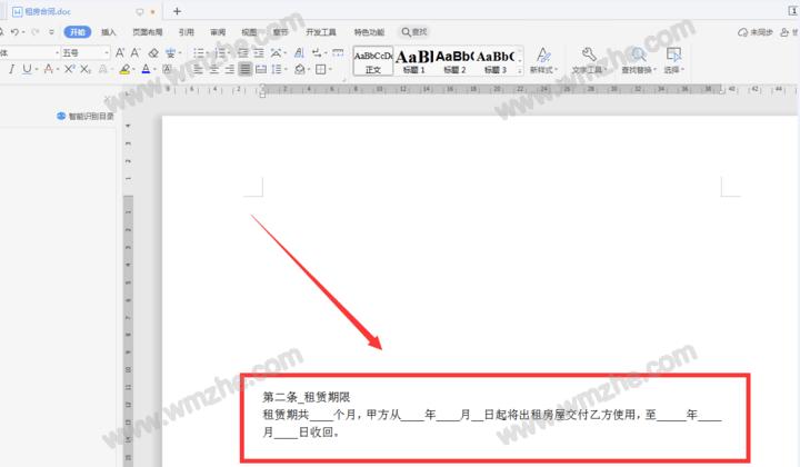 WPS文档如何批量添加下划线?分享一个小妙招