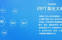 ppt美化大师插件安装教程,ppt美化大师插件安装的方法步骤