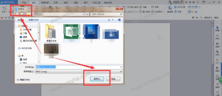 如何使用WPS自带的截图功能?办公截屏更方便