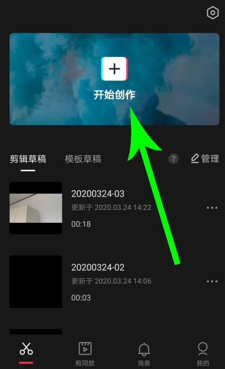 剪映如何制作视频上下分屏效果?分屏视频制作方法