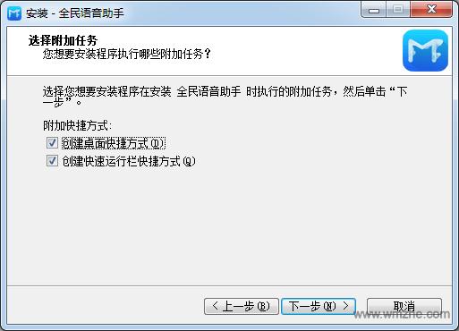 全民语音助手 软件截图