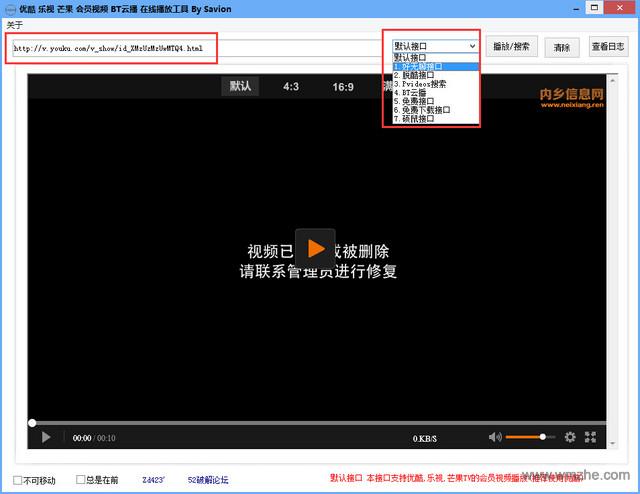 万能会员电影观看器软件截图