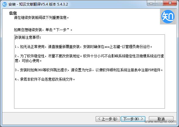 知云文献翻译软件截图