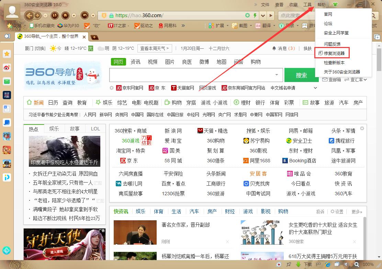360浏览器自带修复功能,帮助解决网页打不开