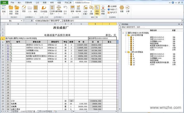 ExWinner成套报价软件软件截图