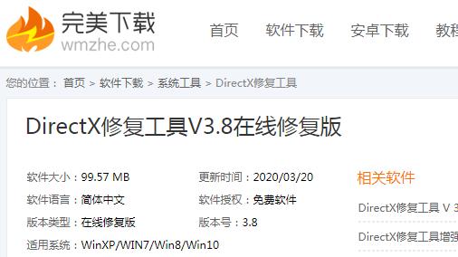 DirectX Repair使用说明,修复系统程序无法正常启动