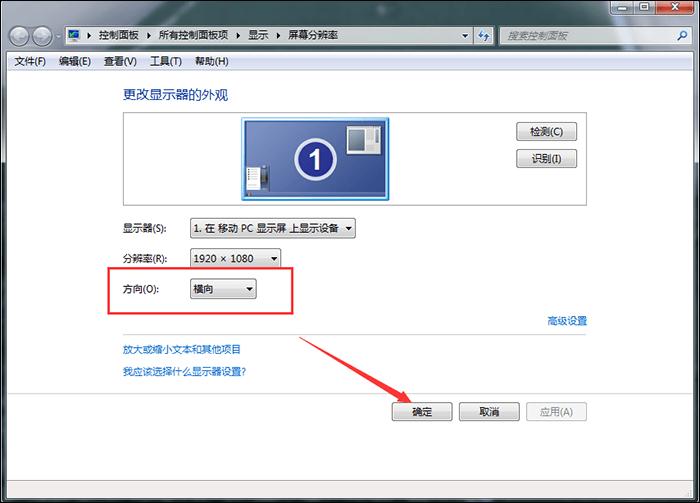 Windows电脑屏幕倒过来了怎么办?教你快速翻转屏幕-第2张图片-导航站