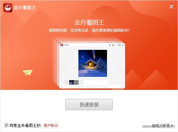 金舟看图王软件截图