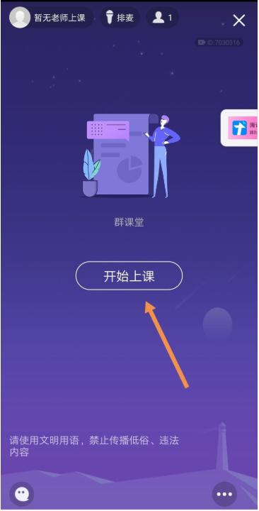 QQ群课堂使用说明,让你顺利开设网课-第4张图片