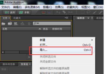 Adobe Audition音频编辑之消除人声,保留背景音乐