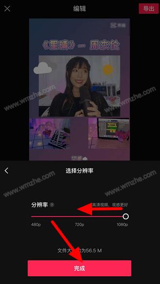 如何调整剪映剪同款视频分辨率?剪映剪同款视频分辨率调整方法