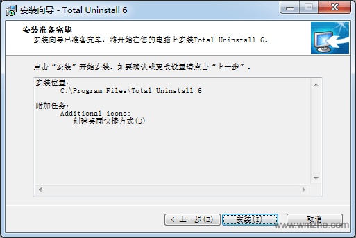 Total Uninstall软件截图