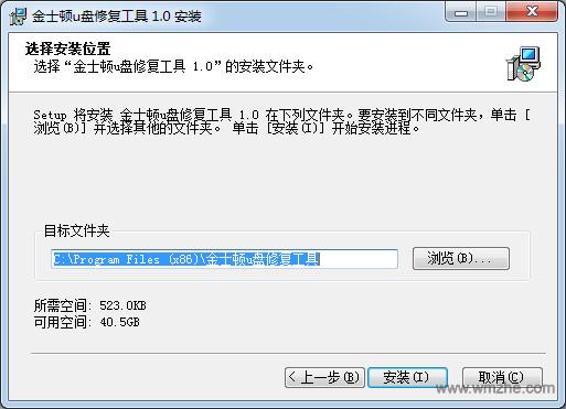 金士顿u盘修复工具软件截图