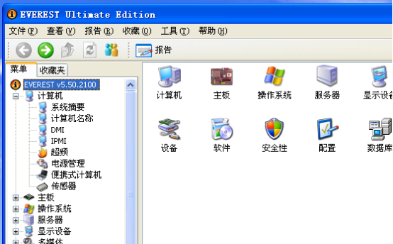 EVEREST Ultimate Edition使用说明,全面检测电脑硬件