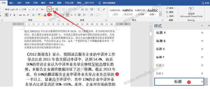 如何使用word样式功能进行排版?word排版技巧