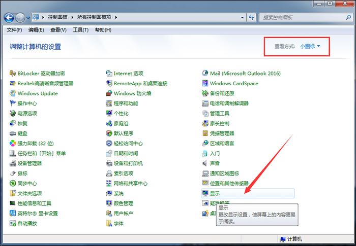 Windows电脑屏幕倒过来了怎么办?教你快速翻转屏幕-第3张图片-导航站