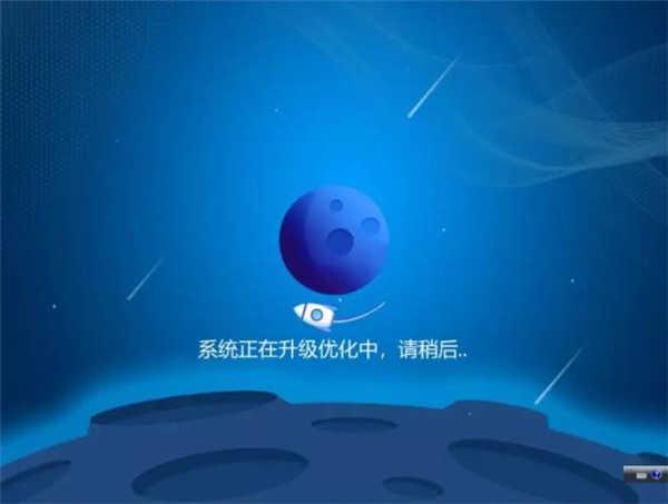 win7系统还原图文教程(15)