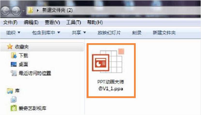 ppt动画大师使用教学,顺利制作精美幻灯片