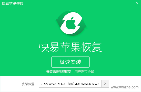 快易苹果恢复软件截图